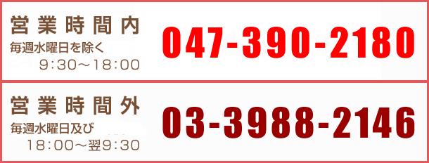 営業時間内(平日・・9:30〜18:00)・・・047-390-2180/営業時間外(土日祝祭日・平日あ夜間・・18:00〜翌9:30)・・・03-3988-2146