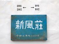 新風荘(中野坂上)写真